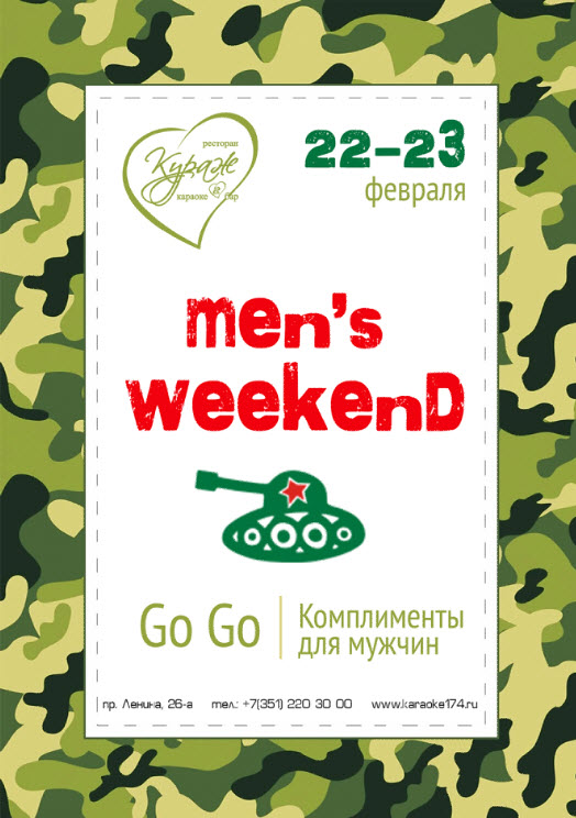 "Men's Weekend в караоке-баре ""Кураж"""